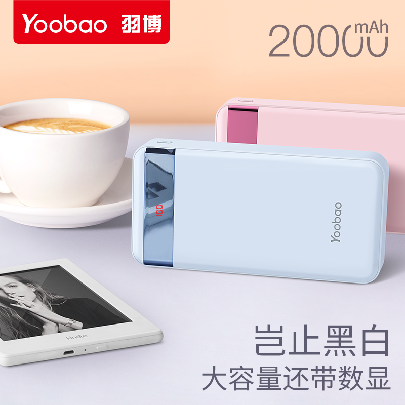 Yubo Charging Bao 20000mA High Capacity Digital Display Screen, General Fast Charging Mobile Power Supply for Apple Mobile Phone