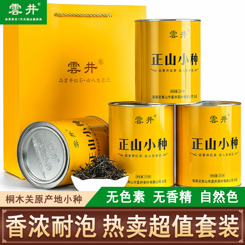 Black tea Zhengshan small species 2018 new tea Wuyishan Luzhou-flavored tea total 500g canned gift box Yunjing black tea