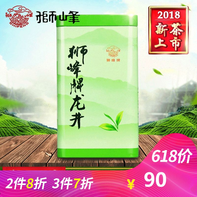Longjing tea craft of Shifeng Longjing West Lake Longjing green tea spring tea pre-Ming super 125g Longjing 2019 new tea