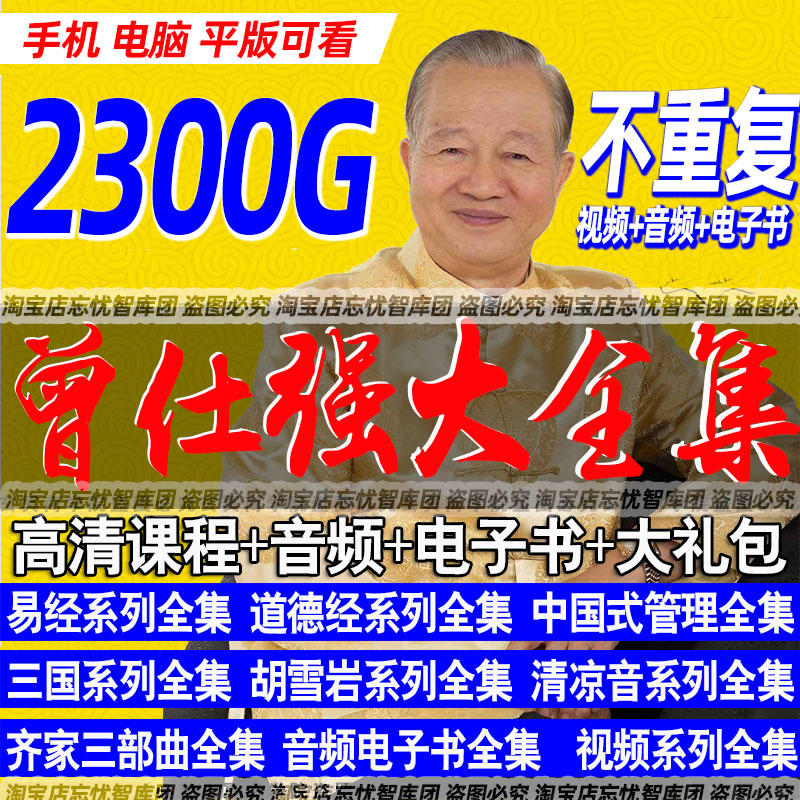 Yis wisdom Zeng Shiqiang lectures the whole set of audio videos on the three countries wisdom Chinese-style management hu Xue巖