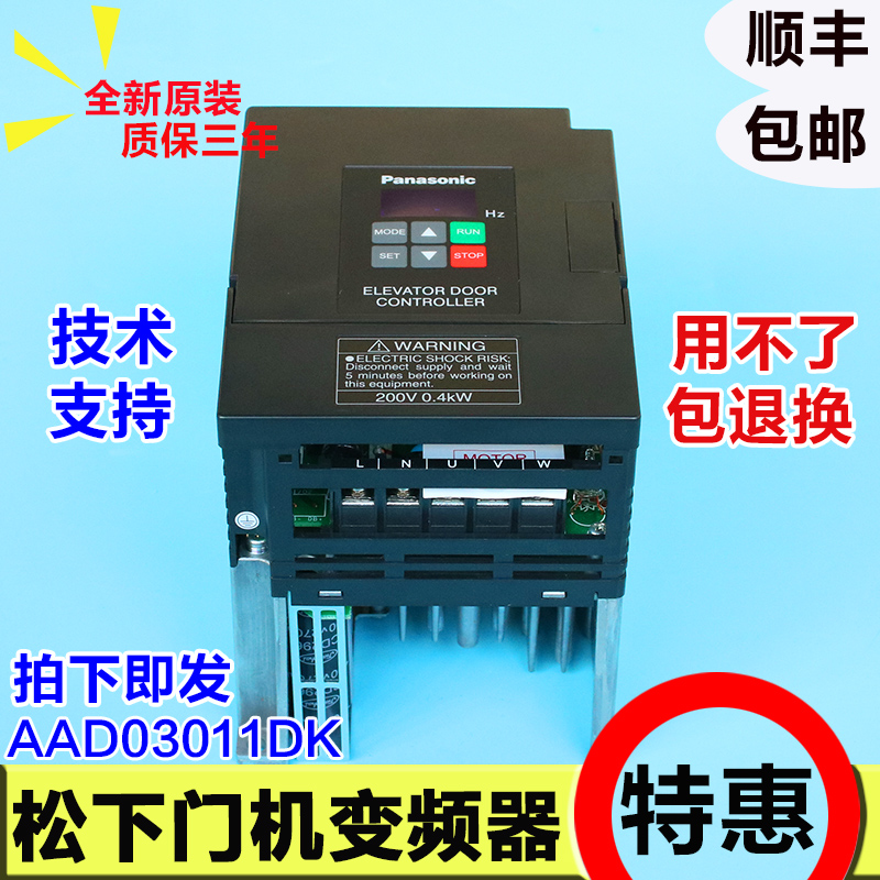 Panasonic door machine inverter / elevator door machine controller AAD03011DK Shen Ling door machine inverter AAD0302