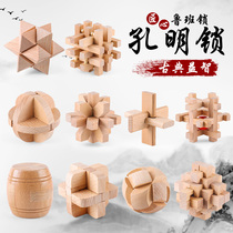 Kong Ming lock Luban lock a full set of adult high-difficult elementary school students mystery box set childrens puzzle toys nine series