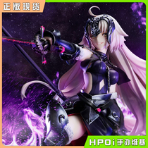 (Hpoi supplement)Licorne FATE FGO Jeanne Alter Black Jeanne Third coming hand-made