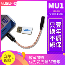 Musiland/Le Zhibang mu1 TYPE-C-3.5 Headphone Rewiring Earphone Amplifier Decoded Sound Card for Mobile Phone