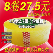 Direct sales 4.2 wide and 2.5 thick Taobao transparent tape sealed with a wholesale yellow tape