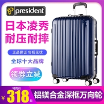 President Lingxiu suitcase, aluminium frame pull-rod box, universal wheel, 20 inches, 26 inches password box, 30 oversize suitcases