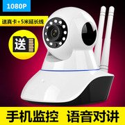 Wireless monitoring equipment set home home network camera HD night vision mobile phone video integrated machine