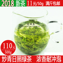 Rizhao Green Tea 2019 New Tea Spring Tea Chestnut Luzhou-flavor Fried Green 50g Bulk Self-produced and Self-sold