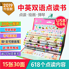Chinese and English bilingual reading phonics books talking early childhood education books with voice 0-1-2-3-6-year-old children's pronunciation cognition children's intelligence learning machine infant picture books enlightenment reading materials reading pictures and learning to speak with voice wall chart