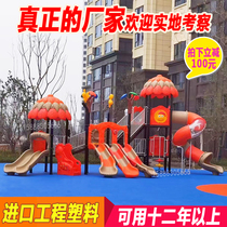 Childrens large slide Kindergarten Outdoor small Dr Swing combination toy Community outdoor play equipment