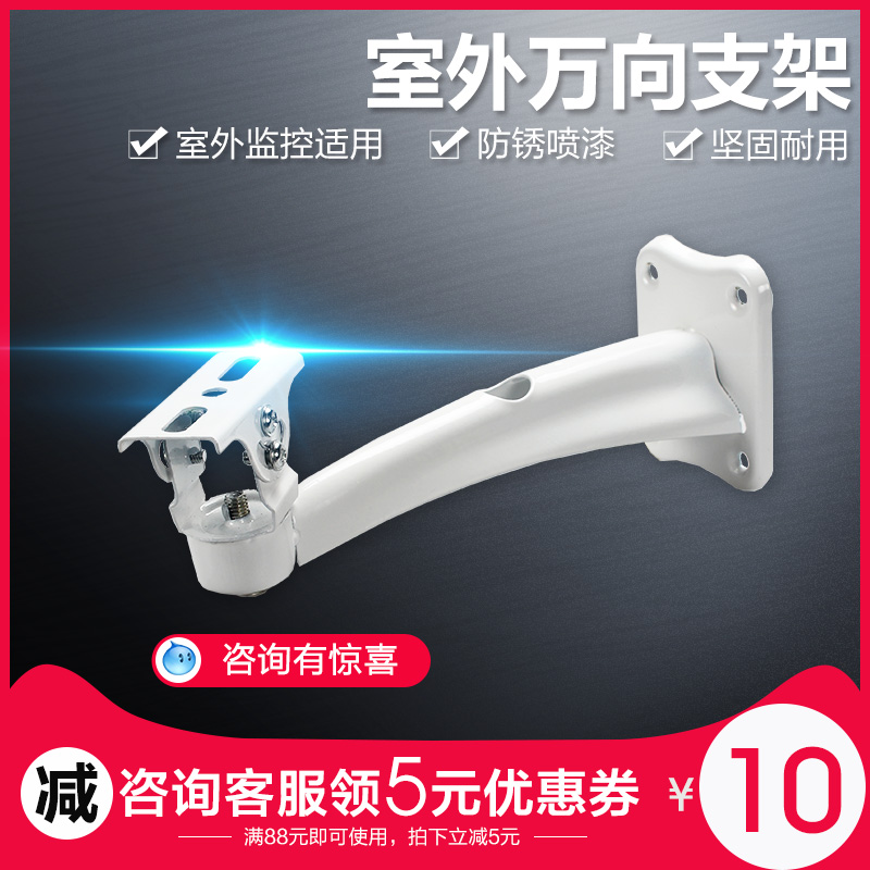 Outdoor Camera Monitoring Bracket Universal Wall Monitor Accessories Equipment Camera Equipment Wholesale