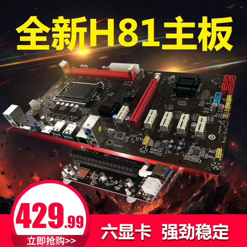 Mecoco mining core board h81 6 card motherboard one for six graphics card industrial industrial control machine motherboard