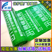 Renovation with ground protection film home furnishings PVC thickened floor tiles one-time protective mat film
