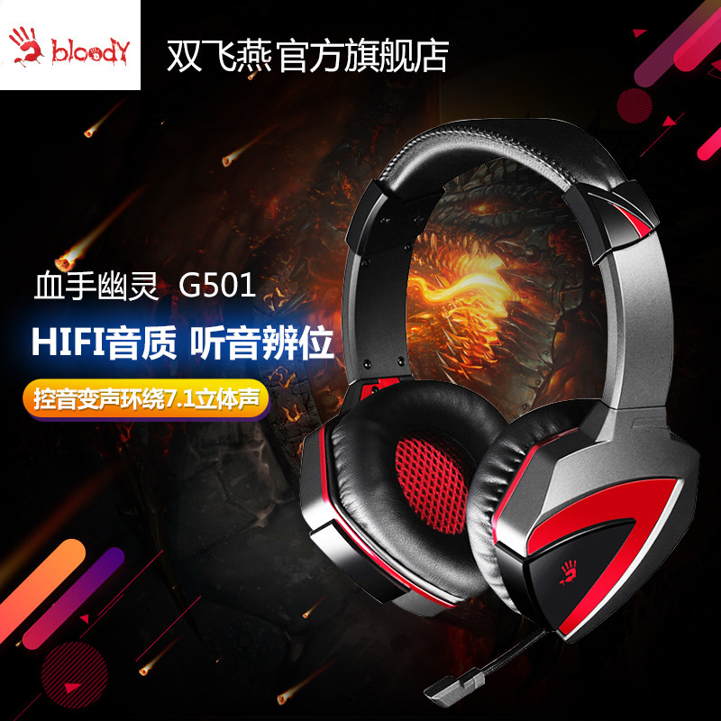 Double wings, blood hand, ghost, G501 laptop, headset, headset, intelligent headset, sound control tape, sound card.