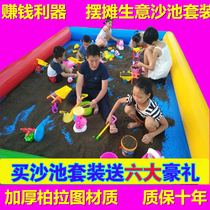 Children's Sand Pool Inflatable Sand Pool Plaza Sand Cassia Toy Sand Pool Suite Large Business Park