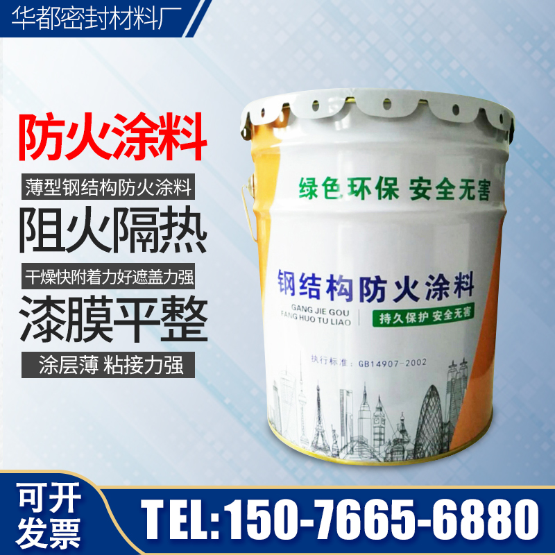 Factory direct sales indoor and outdoor steel structure fire protection paint Thin steel structure fire protection coating can be construction acceptance