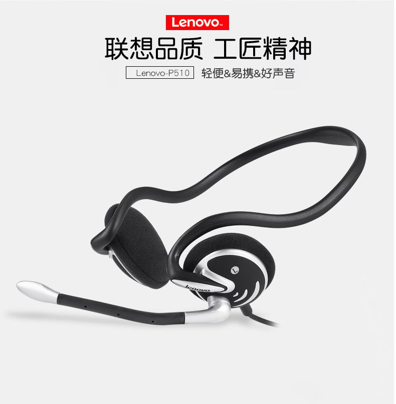 [The goods stop production and no stock]Lenovo / Lenovo P510 head-mounted desktop computer headset game headset with wheat microphone bass