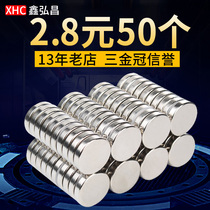 Powerful magnetizer Super magnetic patch Small magnet Ru magnet High strength Rubidium thin round NdFeB magnetic sheet