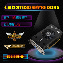 shipping Colorful GT630 1G DDR5 PCI-E desktop independent game graphics