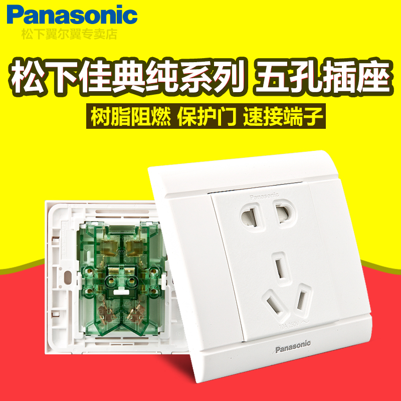 Panasonic switch socket panel 86 Jiadian pure wall socket 5-hole 23-hole 5-hole socket WMS122