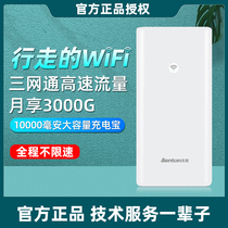 Benteng wifi free card mobile unlimited traffic Unicom telecom three network universal Internet treasure USB interface car mifi mobile charge convenient 4g wireless router full network