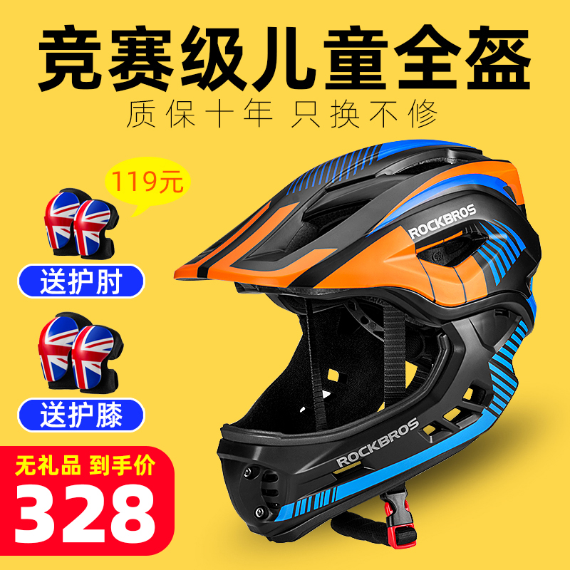 Rock Brothers Balance Car Helmet Full Helmeted Scooter Bicycle Baby Safety Cap Riding Protective Equipment