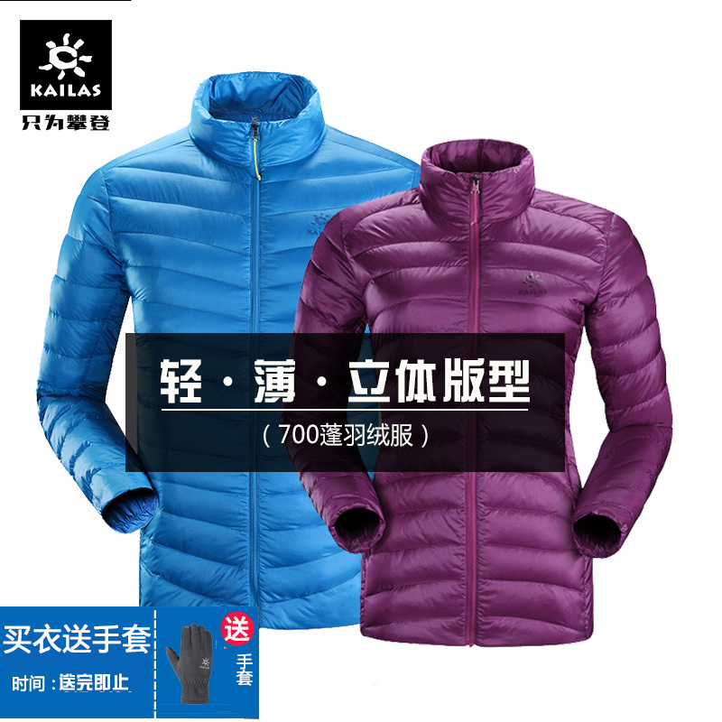 Kaileshi outdoor down jacket for men and women with light, warm and short down jacket for autumn and winter