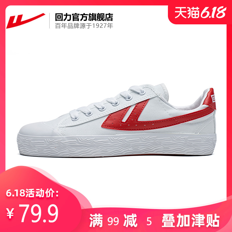 Baili Official Flagship Shop Genuine Men's and Women's Shoes Lovers Low-Up Sports Leisure Canvas Small White Shoes WB-1