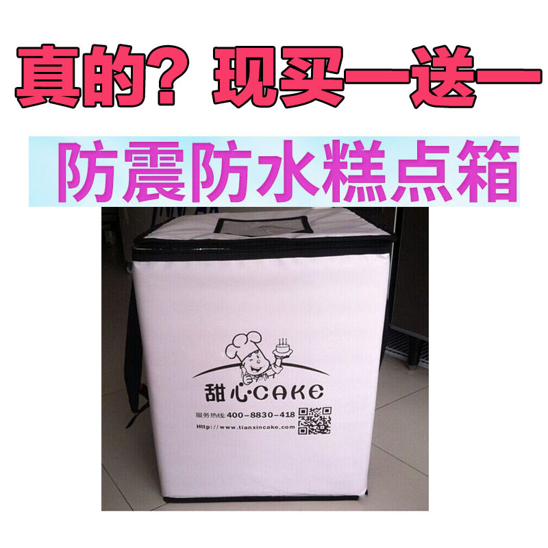 145L cake distribution bag cake incubator takeout pizza delivery box send cake box refrigerated package