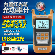 SG optical power meter red one red light red pen 10 km 15 km fiber tester pen