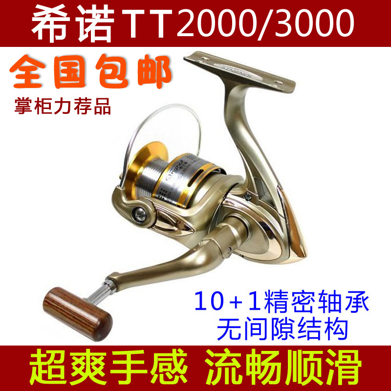 Shino TT3000 Clearance-free Metal Head Steel Spinning Wheel 10+1 Axis Fish Line Route Sub-fishing Ship Packaging