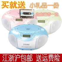 PANDA/Panda CD-850 cd850 Receiver Tape Reader DVD Gift Delivery in Jiangsu, Zhejiang and Shanghai