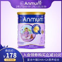 (Aman flagship store) Aman pregnant women milk powder genuine pregnancy 800g canned pregnant early Mother Milk