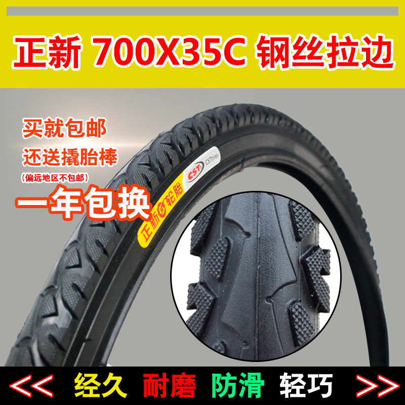 Genuine new bicycle tyres 700*35 inner and outer tyres 37-622 700 X35C Zhengxin road car inner and outer tyres