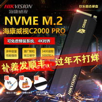 Hikvision C2000 PRO Lite 512G 1T 2T M 2 m2 NVME solid state SSD pcie