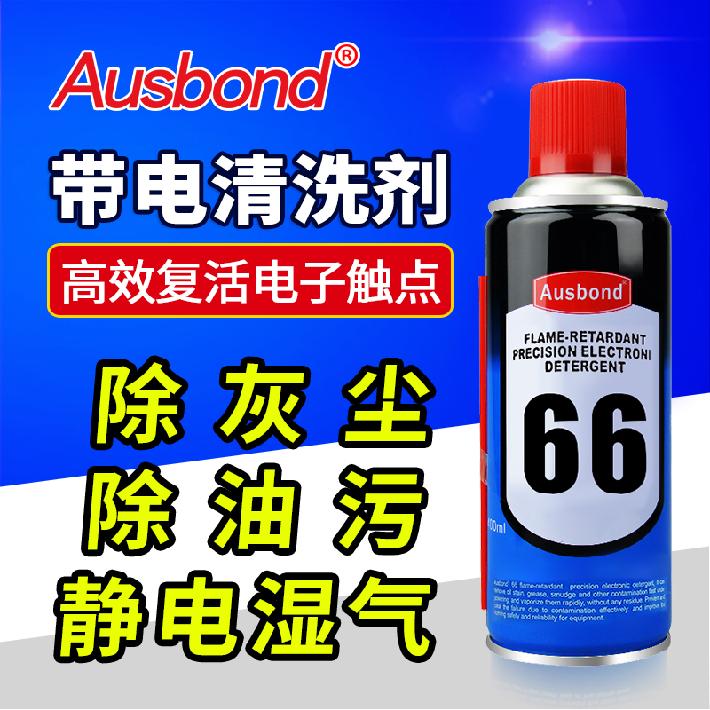 66 Flame Retardant Charger Cleaner Efficient Resurrection Agent Electronic Component Potentiometer Electrical Contact Switch Contact Cleaner