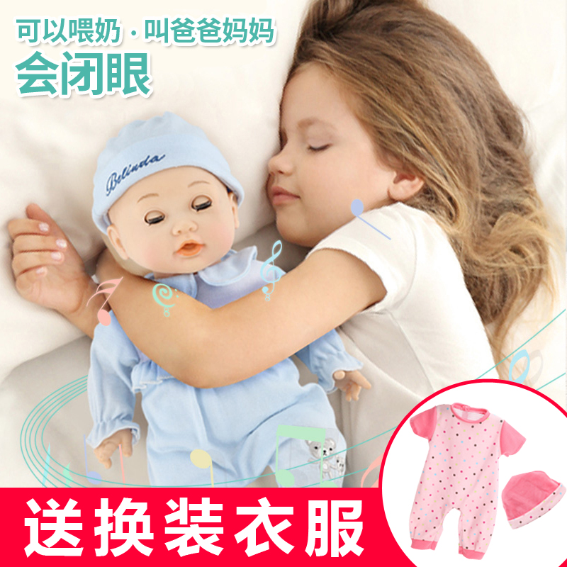 Very funny imitation Doll Baby Toy soft silicone Doll Girl Baby intelligent talking doll breast feeding