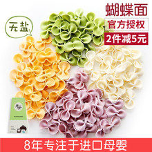 Jingyi Butterfly Noodles Babies and Infants No Baby Nutrition Supplementary Fruit and Vegetable Additional Noodles