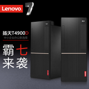 Lenovo T4900D i3i5 i7 alone significantly Yangtian commercial tax desktop computer machine small host T6900C