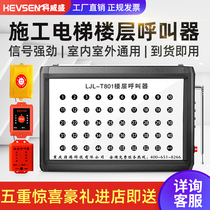 Kewei Sheng floor pager construction elevator Lift pager car tower crane construction site pager Human cargo elevator pager Indoor and outdoor cage hanging box Waterproof wireless pager