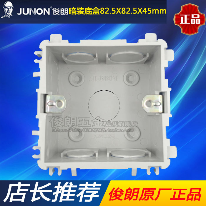 JUNON Junlang Plastic 86 combination concealed bottom box/switch socket bottom box 82.5mm*82.5mm*45mm