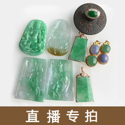 Jade Buddha Pendant live natural jadeite jade Guanyin LeBron ice jade ring buckle necklace of men and women