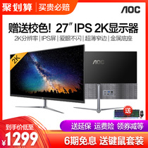 (The same day to enjoy 12 gift)AOC 2K display 27 inch IPS screen slim narrow HD Graphics Design Gaming Game PS4 portable computer screen Q2789 non 4K