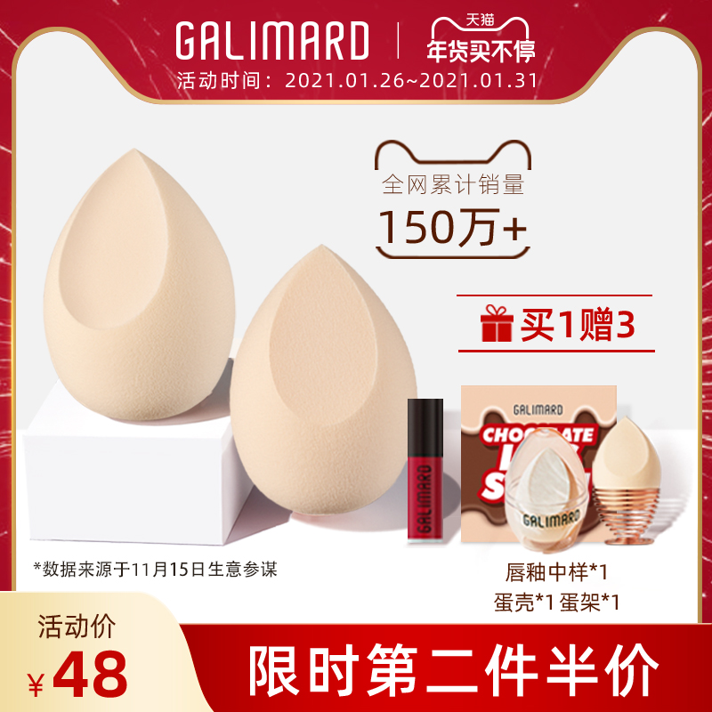 Carrie Marma beauty egg powder sponge makeup gourd does not eat powder makeup ball BB ultra-soft dry 溼 two-pack