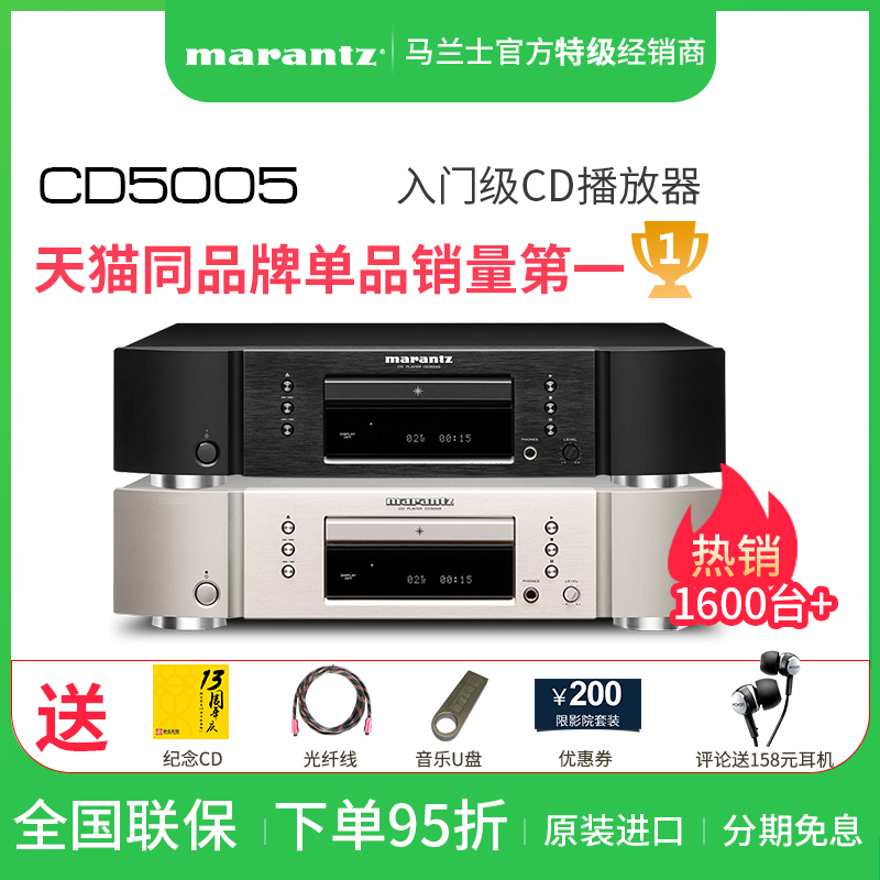 Marantz/Maranz CD5005 CD Player Hifi 2.0 Music Disk Player Fever Grade Home CD Player Professional Pure CD Player High Fidelity Non-destructive Sound Quality Imported Pure CD Player