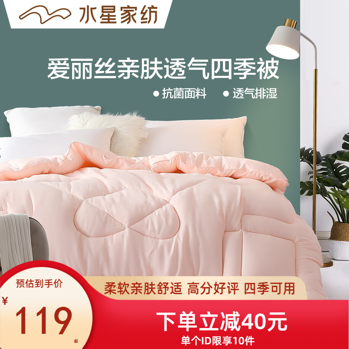 Mercury home textile quilt spring and autumn single double air conditioning quilt summer cool quilt student dormitory summer quilt core all year round