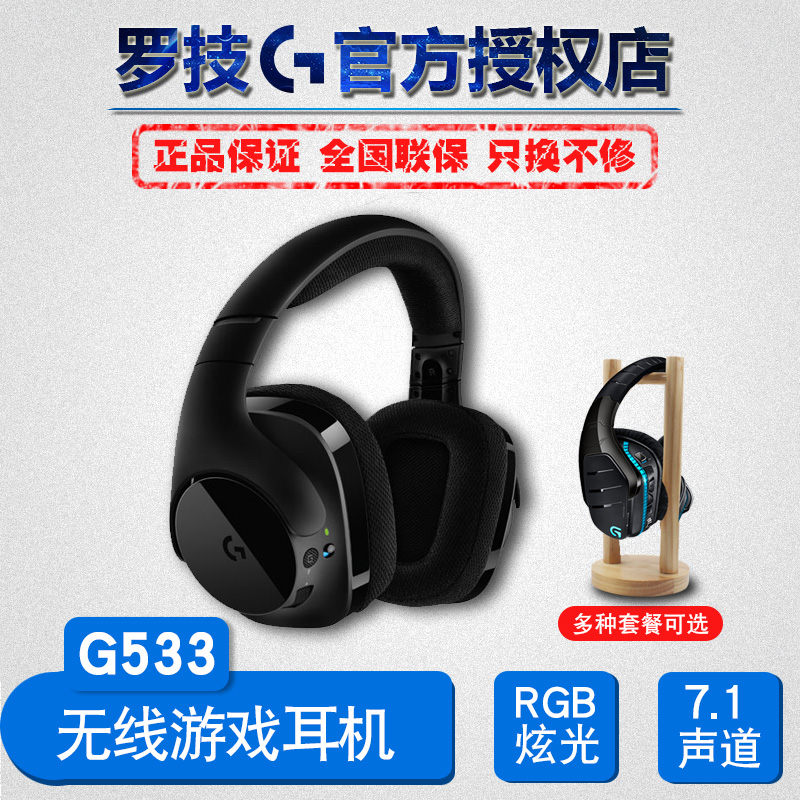 New Undisassembled Logitech G533 Wireless DTS 7.1 Surround Sound Channel Wireless Game Earphone Headset