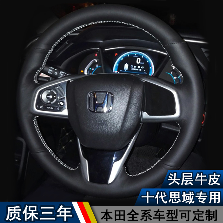 Honda's 10th Generation Civic New Civic 17 CRV Jed Hand-sewn Leather Steering Wheel Sleeve Hand-sewn Hand-sewn Car Hand Sleeve