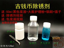 (Send package slurry)120ml coins coins copper rust remover money laundering water care powder washing liquid rust