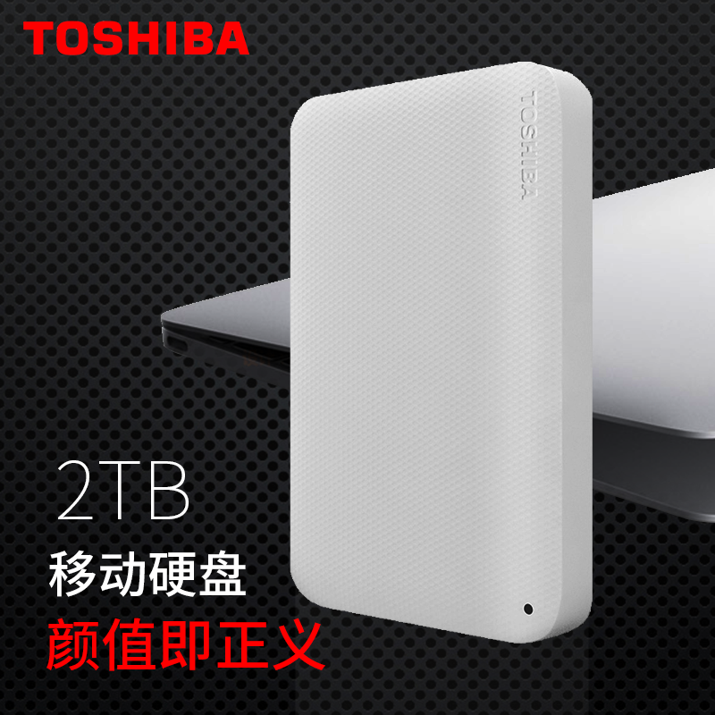 Toshiba 2T mobile hard disk 2TB mobile hard disk USB 3.0 high-speed genuine thin black